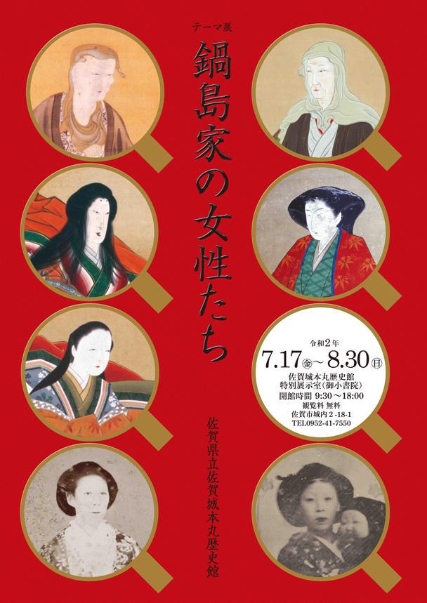 鍋島家の女性たちポスター HP用2.jpg