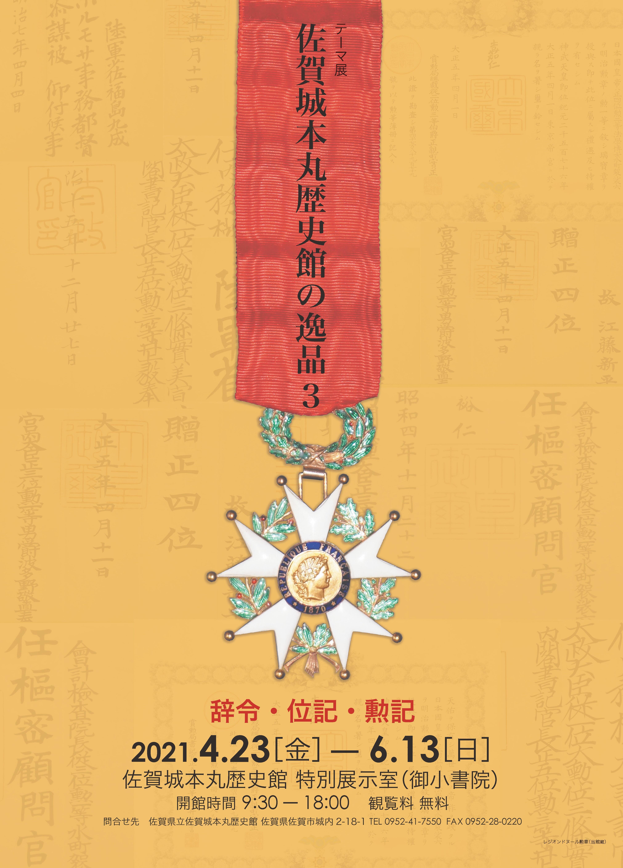 佐賀城本丸歴史館の逸品vol.3 チラシ.jpg