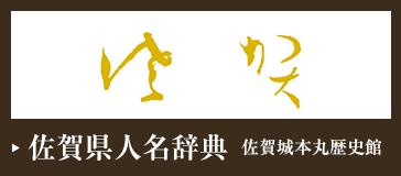 佐賀県人名辞典 佐賀城本丸歴史館